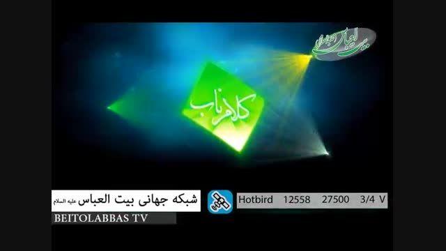 شیخ محسن کافی - داستان حضرت موسی و فرعون