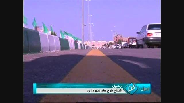 افتتاح پروژه شهرداری اردبیل هفته دولت و هفته دفاع مقدس