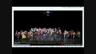 رقص باله در تالار وحدت.به همراه تصاویر نورالشهدا