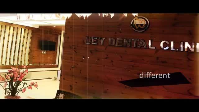 کلینیک دندانپزشکی دی