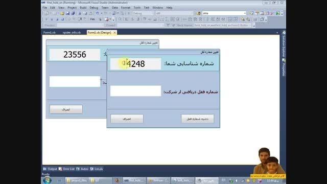 آشنایی کلی با روش تولید قفل از شماره شناسایی سیستم