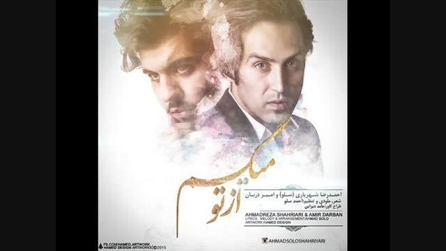 آهنگ جدید احمدرضا شهریاری و امیر دربان بنام از تو میگم