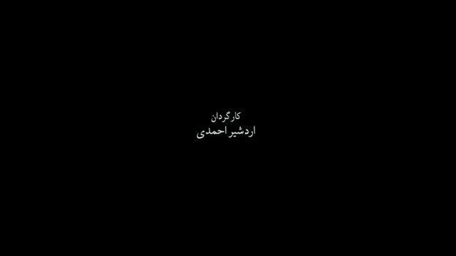 دانلود موزیک ویدیو امیر تتلو بنام شهدا