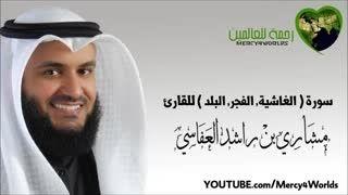 سورة ( الغاشیة - الفجر - البلد )- مشاری بن راشد العفاسی