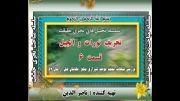 قسمت ششم :   بررسی شبهات محمد موحد شیرازی مبلغ بهائیان قبل از انقلاب : تحریف تورات و انجیل  ؟