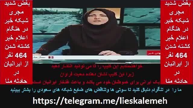 بغض شدید مجری شبکه خبر هنگام اعلام خبر فاجعه منا