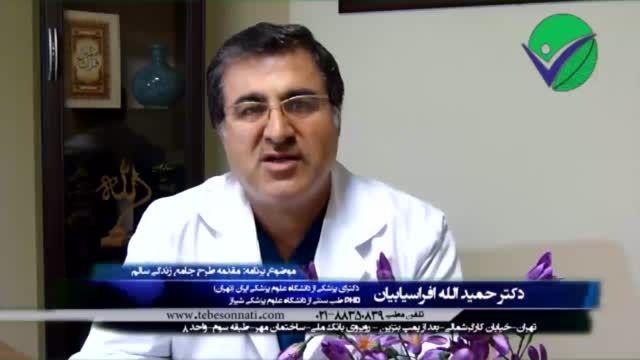 زندگی سالم و موفق با طب سنتی ایران - دکتر افراسیابیان