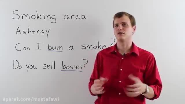 آموزش اسلنگ های زبان انگلیسی (Smoking)