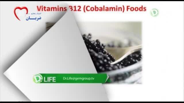 دکتر لایف- چرا باید مصرف ویتامین B12 را جدی بگیریم؟