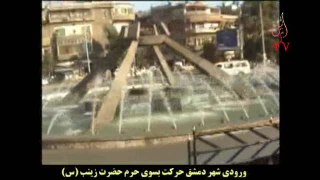 کلیپ لبیک یا زینب(س)4|ورودی شهر دمشق و حرم حضرت زینب س