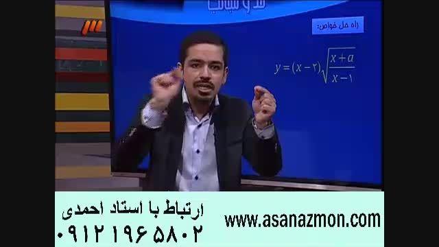ریاضی با مهندس مسعودی آسان و جذاب است 4
