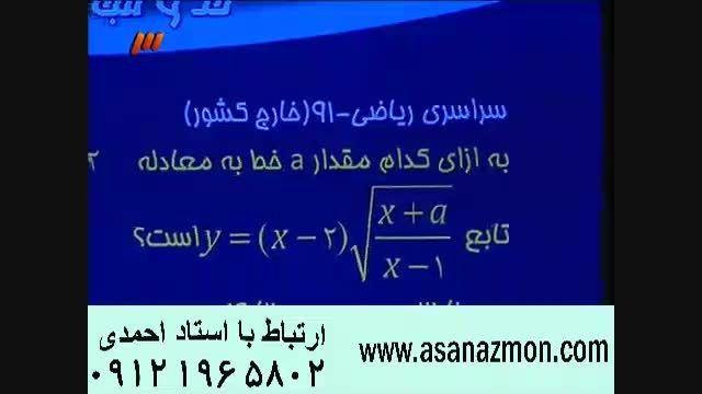 ریاضی با مهندس مسعودی آسان و جذاب است 1