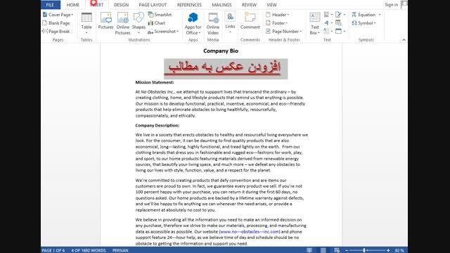 آموزش افزودن عکس به مطالب Word 2013