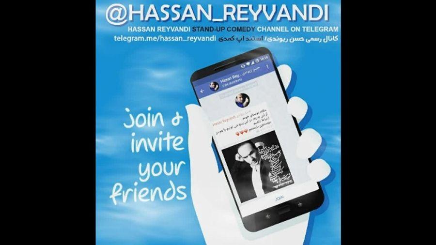 کانال رسمی حسن ریوندی در تلگرام  hassan_reyvandi@