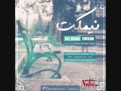 آهنگ نیمکت از علی بابا