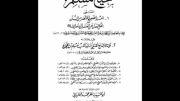 حذف نام حضرت زهرا از کتاب صحیح مسلم+تصویر کتاب ها