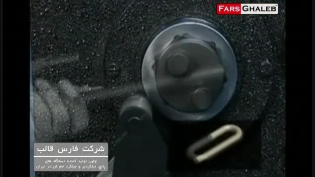 دستگاه فرفورژه زن- شرکت فارس قالب