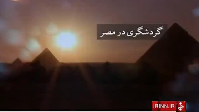 گردشگری در مصر کنونی
