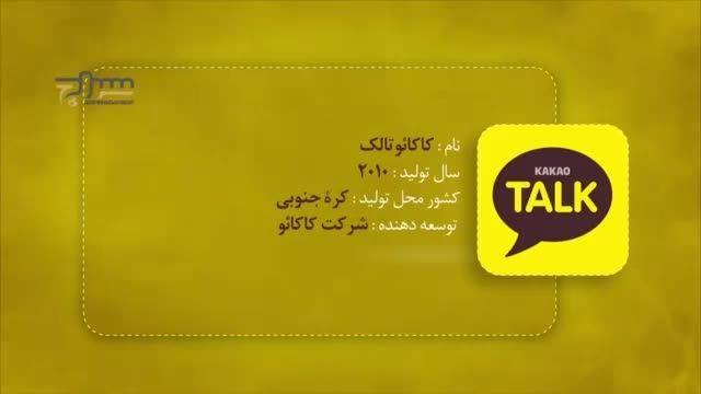معرفی شبکه ی اجتماعی موبایلی کاکائو تالک / Kakao talk