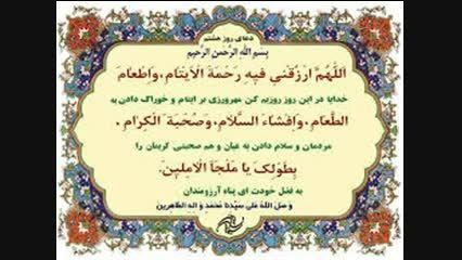 آیت الله مجتهدی تهرانی (ره)-شرح دعای روز هشتم ماه رمضان
