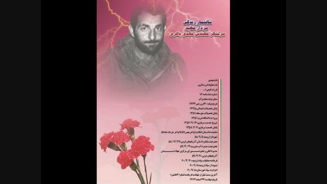 صدای شهید مهدی باکری و شهید حسن باقری