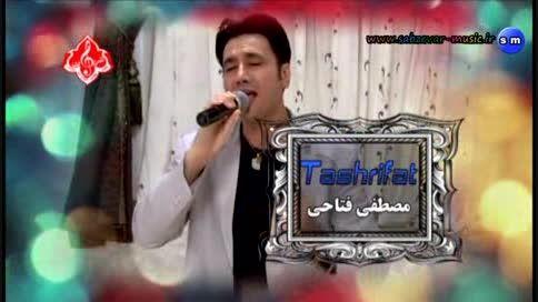 اجرای زیبای مصطفی فتاحی در آلبوم آوای ماه عاشقی