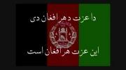 سرود ملى افغانستان ❤️❤️❤️
