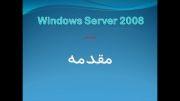 آموزش ویندوز سرور 2008/مجموعه آموزشهای جامع مدیریت سرور