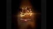 آهنگ جدید محمد اصفهانی بنام باب المراد (زیبا)