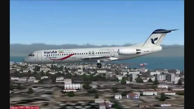 بلیت چارتر - فرود در فرودگاه کیش