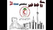 پنجمین بسته خبری استودیو خبری سازمان جوانان هلال احمر