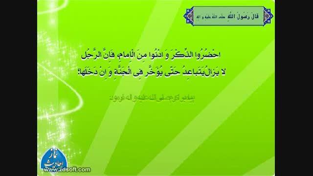 در نماز جمعه نزدیک امام جمعه بنشینید چرا که ...