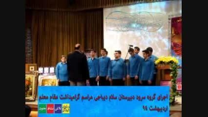 اجرای گروه سرود - گرامیداشت روز معلم -  جشن مدارس سلام