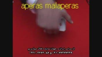 aperas - malaperas   ظاهر میشود- غیب میشود
