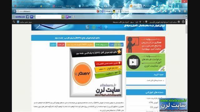دانلود فیلم اموزش ساخت و مدیریت وبلاگ(بلاگفا)-جلسه 4