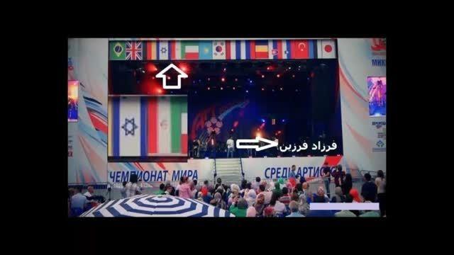 پرچم اسرائیل در کنار پرچم ایران