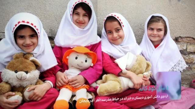 25 اردیبهشت؛ ایران در هفته ای که گذشت
