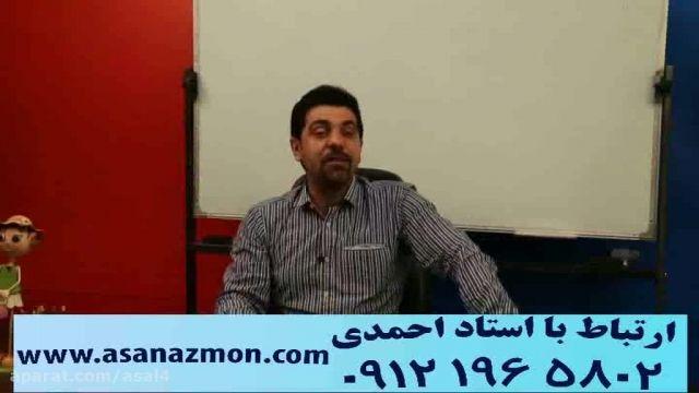 نکات آموزشی و رفع استرس استاد حسین احمدی 3