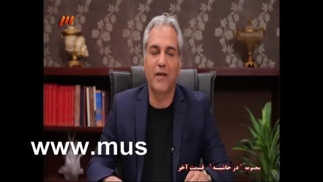 صحبت های پایانی مهران مدیری در سریال در حاشیه