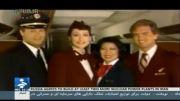 سقوط هواپیمای مسافربری غول پیکر(تکنولوژی آمریکایی پت و مت)