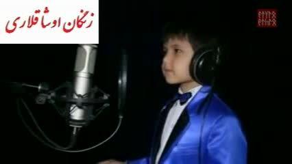 آهنگ آذربایجانی پسر افغانستانی-ترکان (ازبک) افغانستان