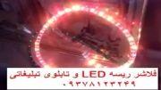 کنترلر فلاشر ال ای دی ریسه و تابلو LED ثابت چند برنامه کانال