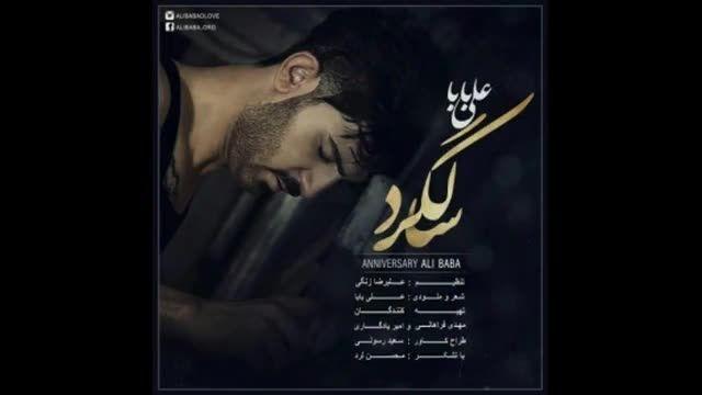 علی بابا (سالگرد)
