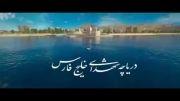 انیمیشن دریاچه شهدای خلیج فارس-عملکرددکترقالیباف