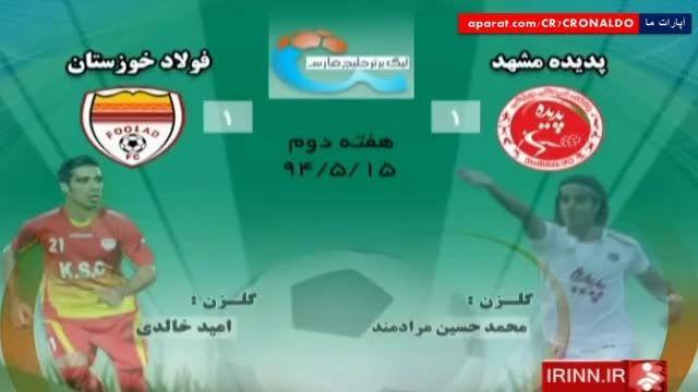 تمامی گل های هفته دوم لیگ برتر ایران 94-95