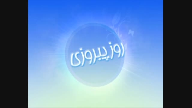 22 بهمن 93 - روز حماسه
