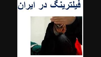 حکایت ما با فیلترینگ :))))