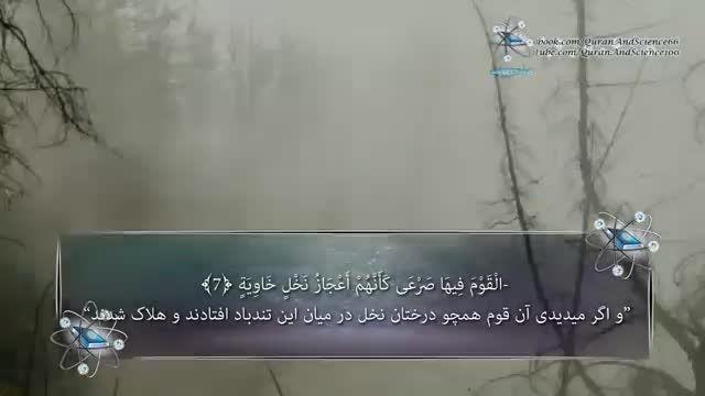 سوره الحاقه آیات 1 الی 52 با فیلم مربوط به آیات HD