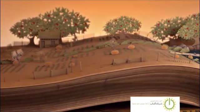 تیزر تبلیغاتی بانک صادرات - کتاب زندگی