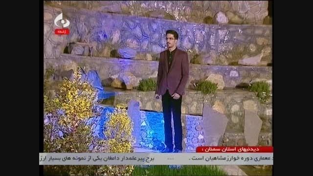 اجرای آهنگ ایرانم از احسان اناری در شبکه استانی سمنان
